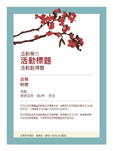 春季傳單 (花朵枝椏設計)