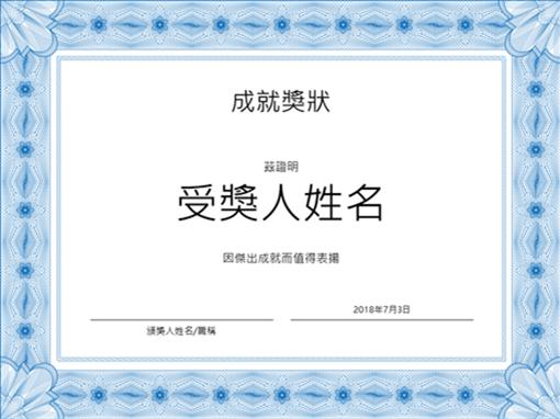 成就獎狀 (藍色)