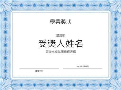 學業獎狀 (正式藍色邊框)