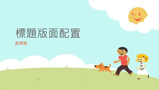 兒童遊樂教育簡報 (卡通插畫,寬螢幕)