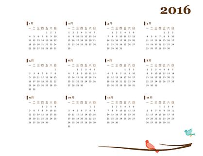 2016 年行事曆