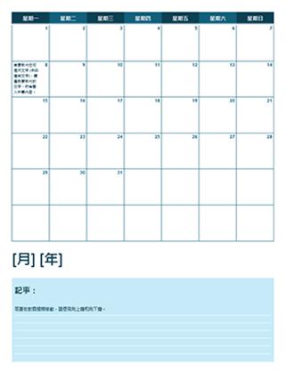 單月學年行事曆 (從星期一開始)