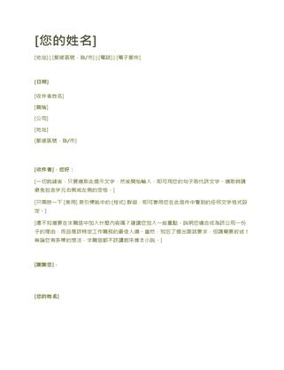 履歷表求職信 (綠色)