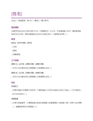 履歷表 (紫羅蘭色)
