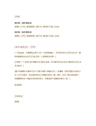 正式商業書信