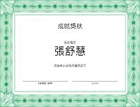 成就證書 (綠色)