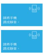 關閉手機提醒海報 (藍色)