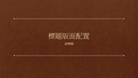 經典書本式教育簡報 (寬螢幕)