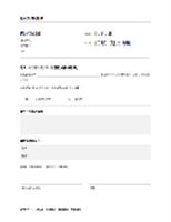 校外教學同意書 (國高中)
