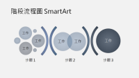 階段流程圖 SmartArt (淺藍色/深藍色),寬螢幕