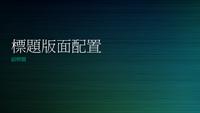 綠色拉絲金屬簡報 (寬螢幕)