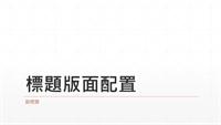 菱格紋簡報 (寬螢幕)