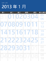 2013-2014 年行事曆,多種色彩 (週一至週日)