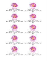 花飾個人名片範本