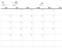 萬年單月行事曆