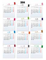 2014 年簡式年曆 (提供備忘錄空間)