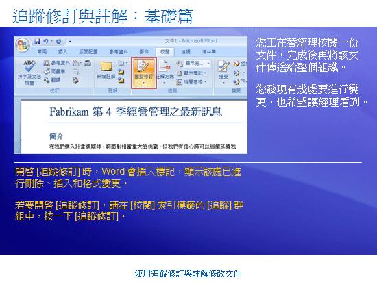 訓練簡報:Word 2007—使用追蹤修訂與註解修改文件