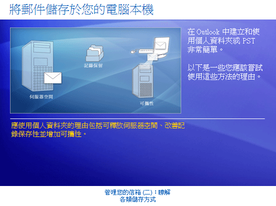 訓練簡報:Outlook 2007—管理您的信箱 (二):瞭解各類儲存方式