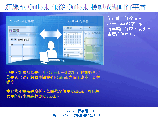 訓練簡報:SharePoint Server 2007—行事曆 II:將 SharePoint 行事曆連線至 Outlook