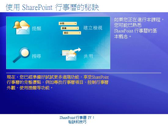訓練簡報:SharePoint Server 2007—行事曆 IV:秘訣和技巧