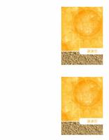 謝卡 (陽光與沙灘圖案設計)
