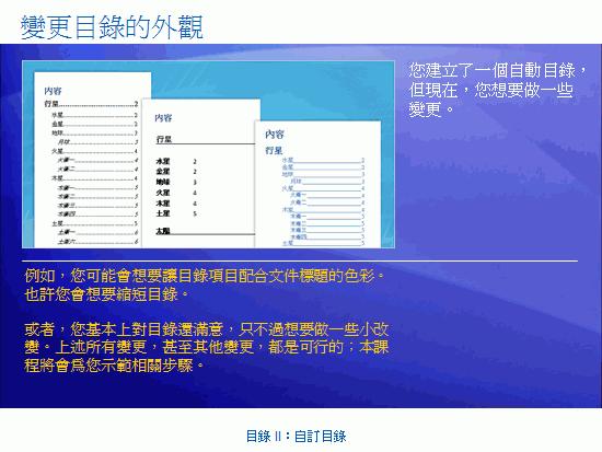 訓練簡報:Word 2007 - 目錄 II:自訂目錄