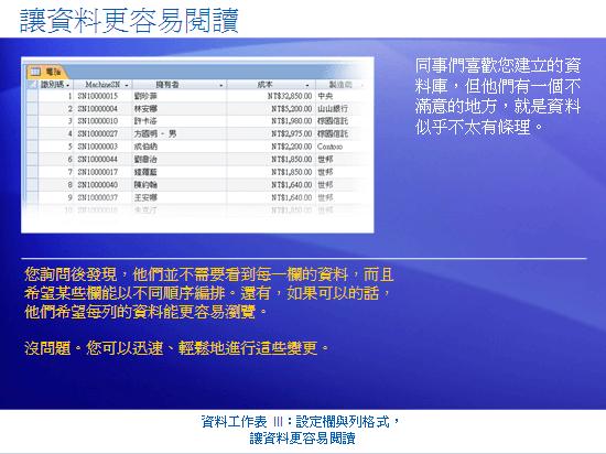 訓練簡報:Access 2007 - 資料工作表 III:設定資料行和資料列的格式,讓資料更容易閱讀