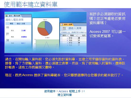 訓練簡報:Access 2007 - 使用範本,Access 輕鬆上手 I:建立資料庫