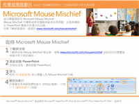 Mouse Mischief 以單位方塊表示值