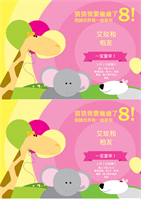 生日邀請卡 (童趣風格設計,每頁 2 張)