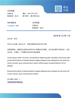 商業信件 (藍色框線和彩色漸層)
